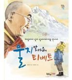 울지 말아요, 티베트