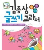 김종상 글쓰기 교과서(일기·편지·독후감)