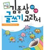 김종상글쓰기교과서(설명문·논설문)