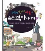 구석구석 찾아낸 서울의 숨은 역사 이야기 1-피맛골