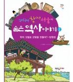 구석구석 찾아낸 서울의 숨은 역사 이야기 2-망원정