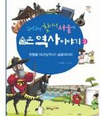 구석구석 찾아낸 서울의 숨은 역사 이야기 3-살곶이다리