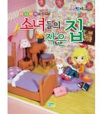 미니어처로 만드는 소녀들의 작은 집