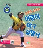김종진 감독의 어린이 야구 설명서