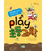 Play 초등과학