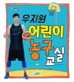 우지원 어린이 농구 교실