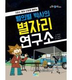 별의별 박사의 별자리 연구소